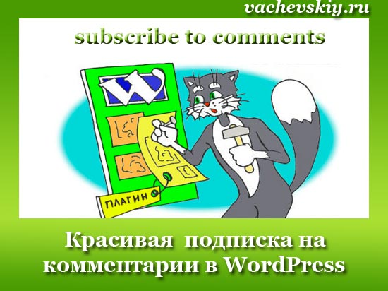 плагин subscribe to comments