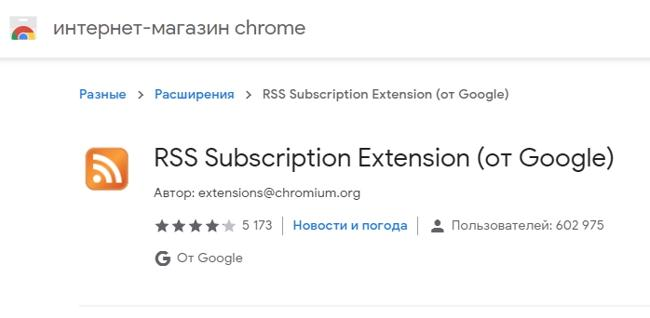 Установка RSS Subscription Extension
