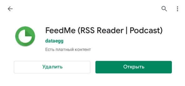 RSS читалка для телефона