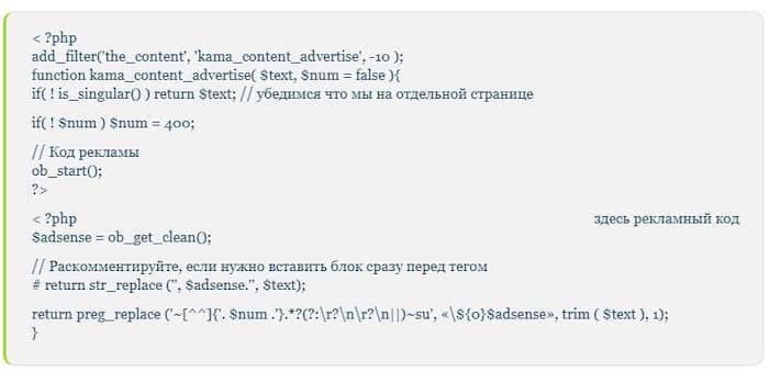 код для вывода рекламы