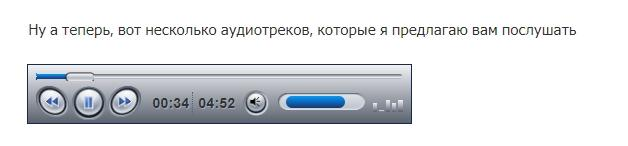 аудио плейер на сайте
