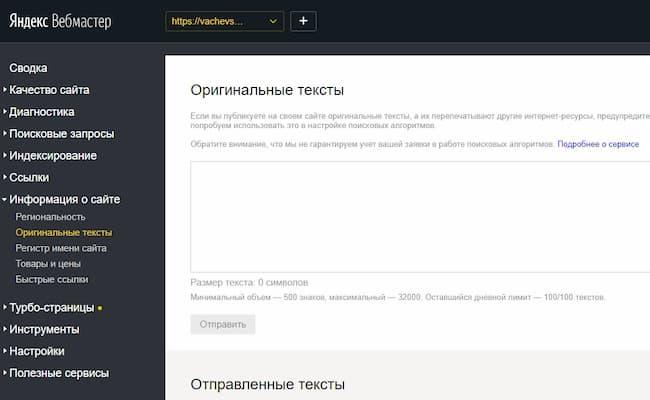 оригинальные тексты в Яндекс Вебмастере