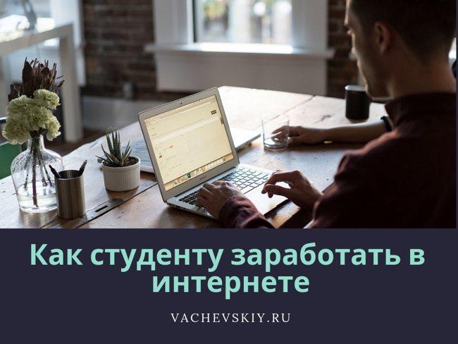 Как студенту, заработать в интернете