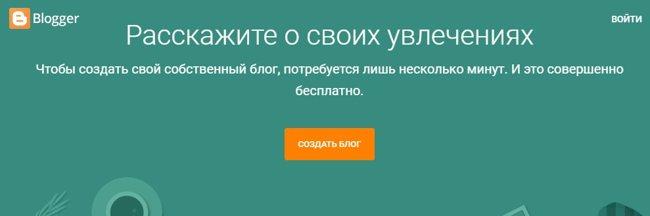 Создание блога на платформе блоггер