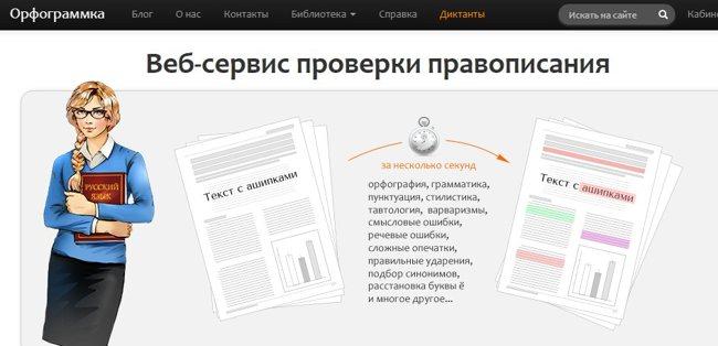 Проверка текста с помощью сервиса Орфограмка