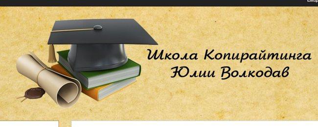 Школа копирайтеров Юлии Волкодав