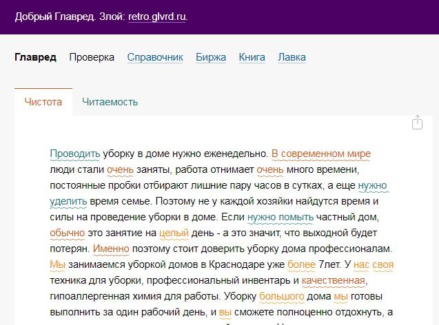 Сервис для проверки текстов - ГлавРед