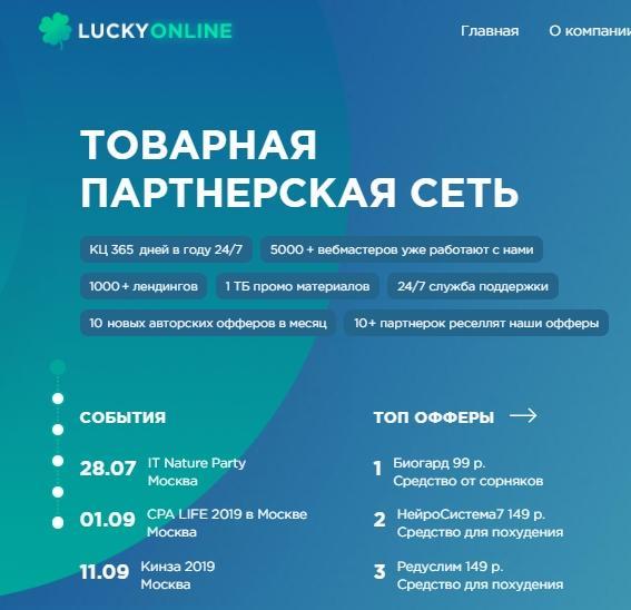 Партнерская программа LuckyOnline