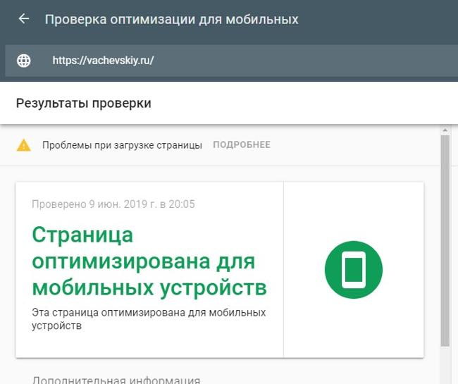 Проверка мобилопригодности сайта