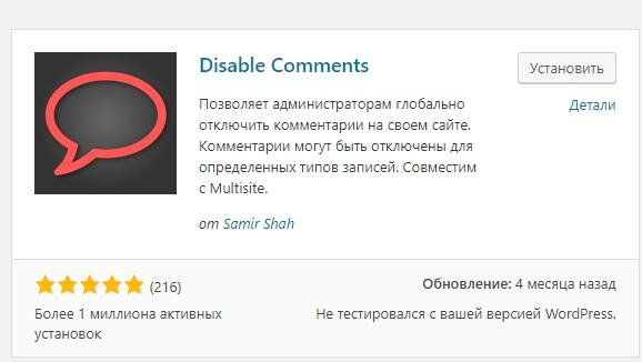 Плагин Disable Comments