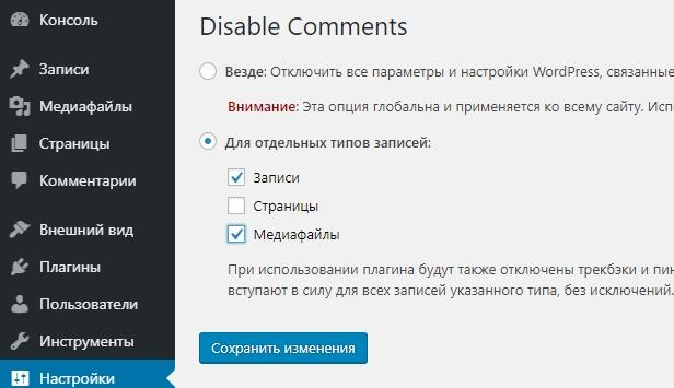 Отключение комментариев плагином Disable Comments шаг 2
