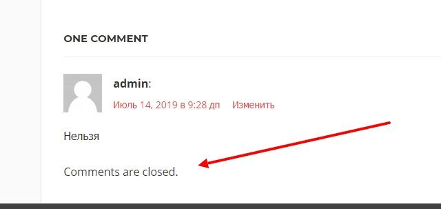 Сообщение - Comments are closed