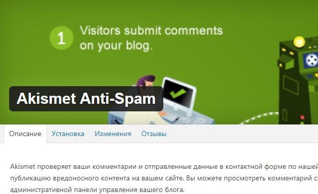 Плагин Akismet для борьбы со спамом