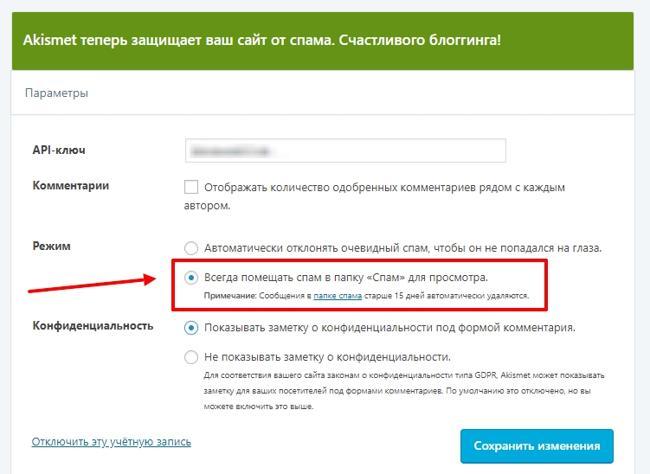 Блокирование спама в комментариях с помощью Акисмет