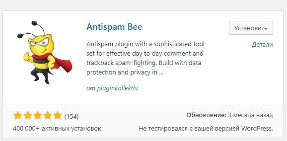 Плагин Antispam Bee