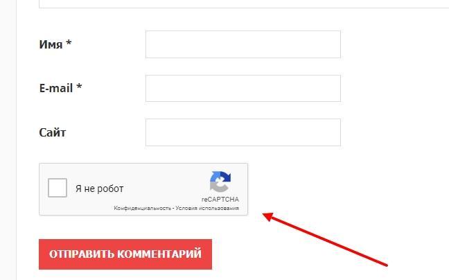 Использование плагина reCAPTCHA