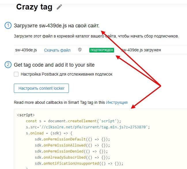 Вставка кода на сайт