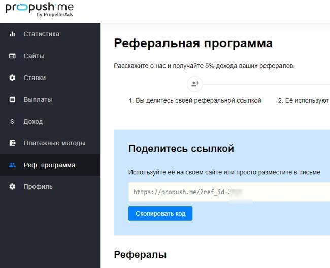 Реферальная система в propush.me