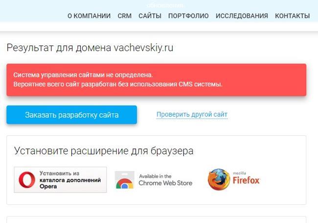 Определение CMS сайта в онлайн сервисе - itrack.ru