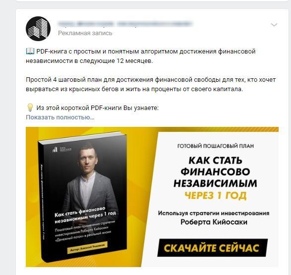 Рекламное объявление в социальной сети ВКонтакте
