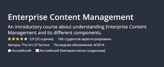 Получение сертификата контент менеджера в Udemy