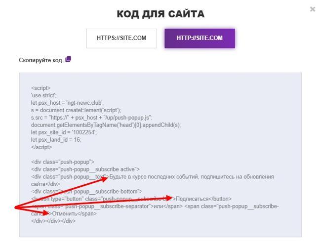 Получение кода для вставки на сайт шаг 2