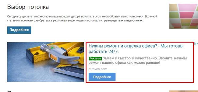 Контекстная реклама на сайте по ремонту квартиры
