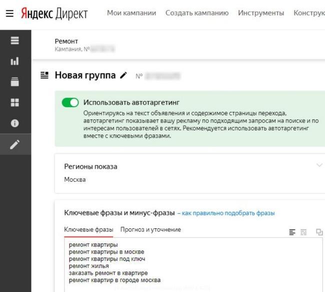 Создание рекламы в Яндекс Директ