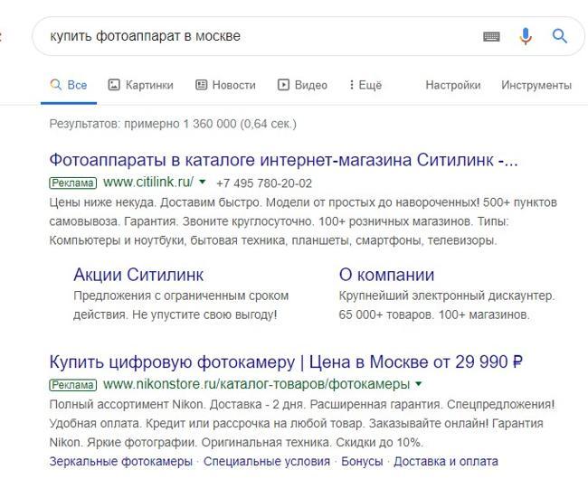 Рекламные объявление в Гугл