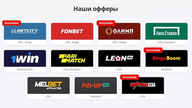 какие офферы предлагает Uffiliates.ru
