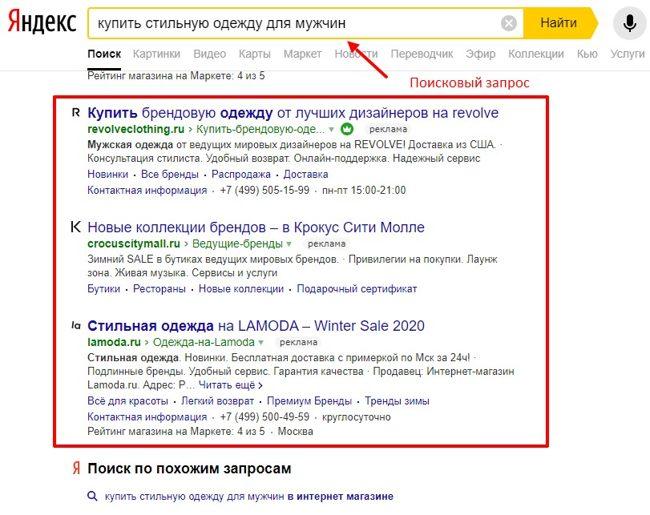 Нижний рекламный блок в поиске Яндекс