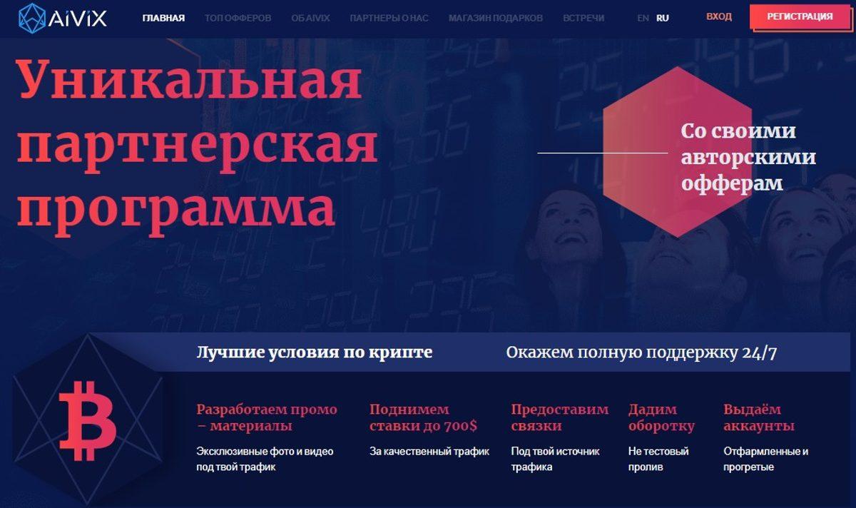 Партнёрская программа - Aivix.com