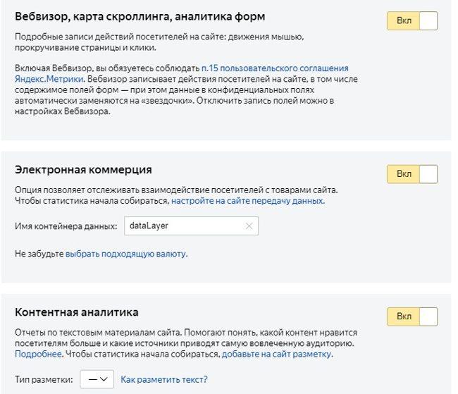 Включение вебвизора в Яндекс Метрике