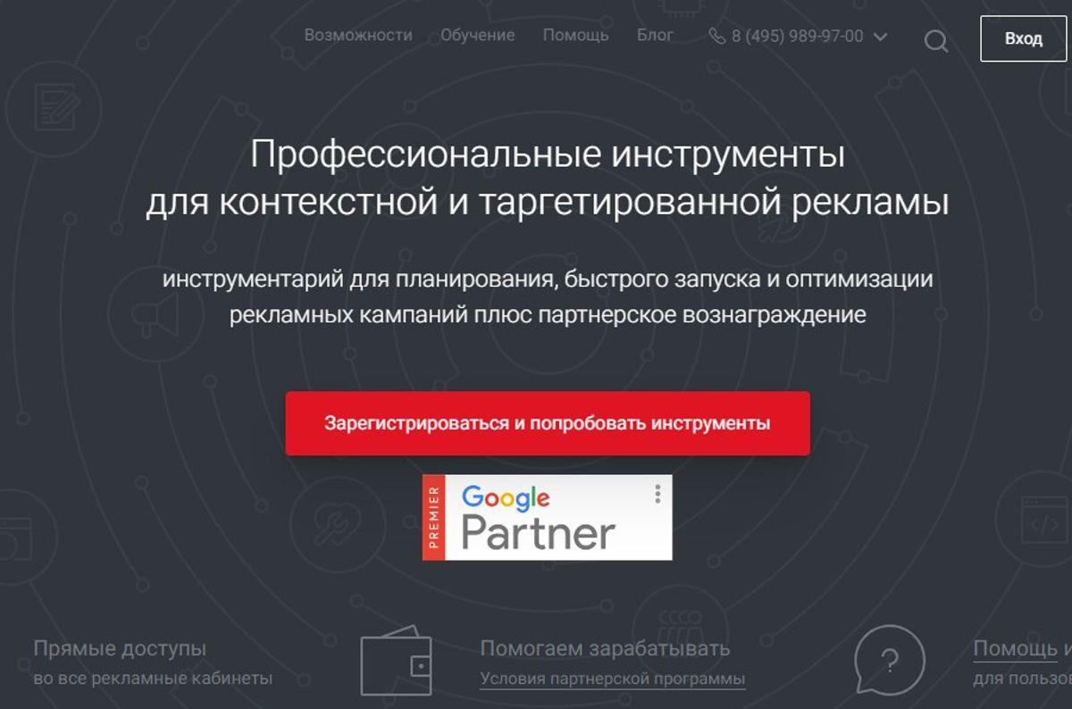 Click.ru - помощник для специалиста по контекстной и таргетированной рекламе.