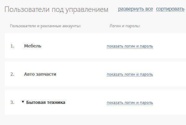 Рекламные аккаунты в Click.ru