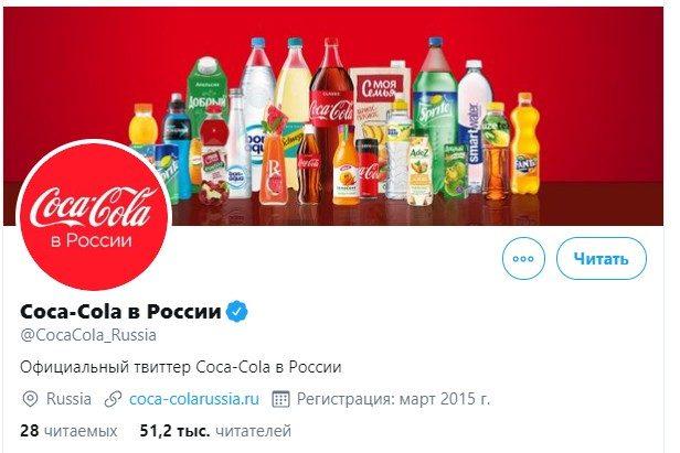 Профиль Кока-кола в Твиттер
