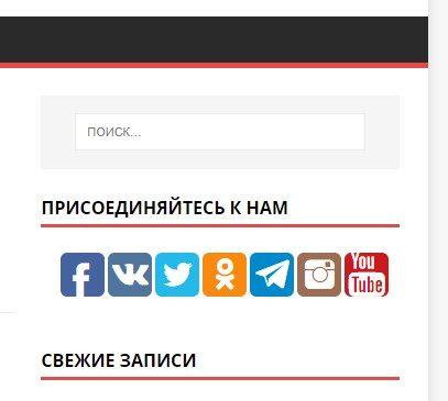 Блок подписки на социальные сети