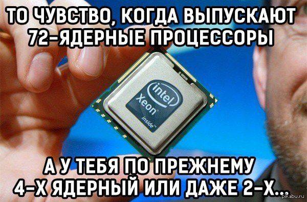 Мем с рекламой Интел