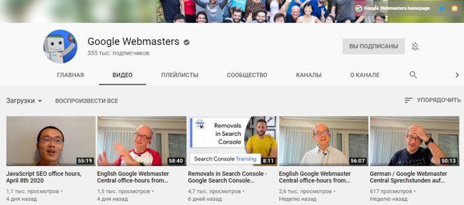 Стримы в Гугл