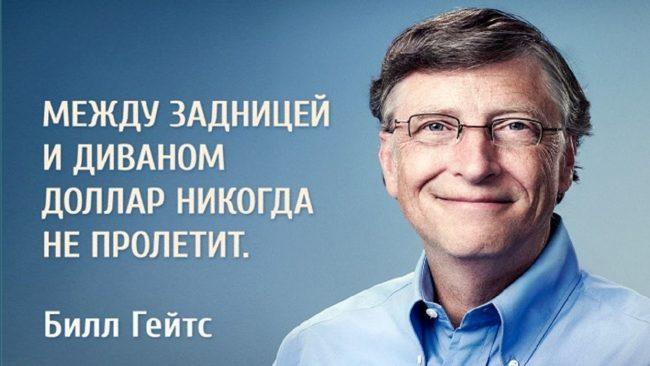 Картинка с цитатой Билла Гейтса
