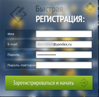 Регистрация в Trastik.com