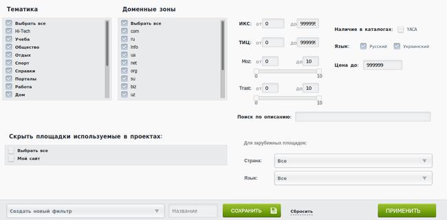 Использование фильтра для поиска донора