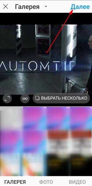 Выбор видео для размещения в IGTV