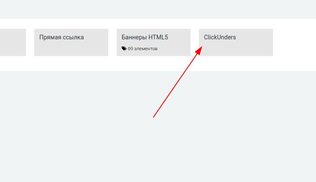 Получение рекламного кода для ClickUnders