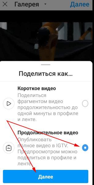 Выбор опции отправки видео