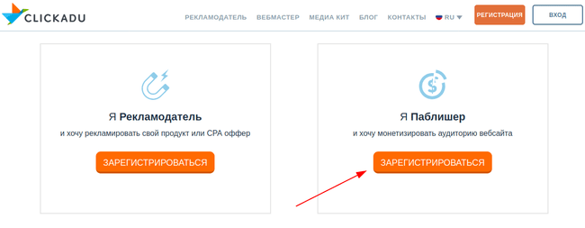 Выбор типа регистрируемого аккаунта