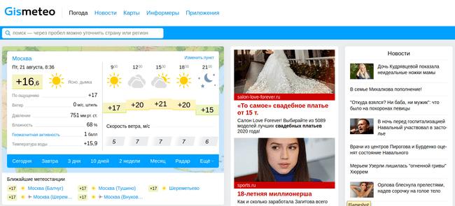 Медийная реклама на сайте с прогнозом погоды