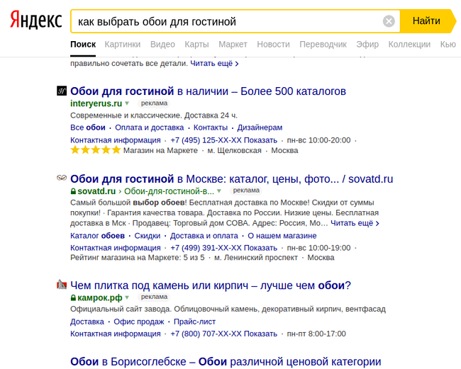 Рекламное объявление в поисковой выдаче