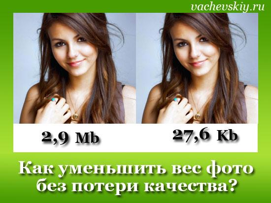 как уменьшить вес фото