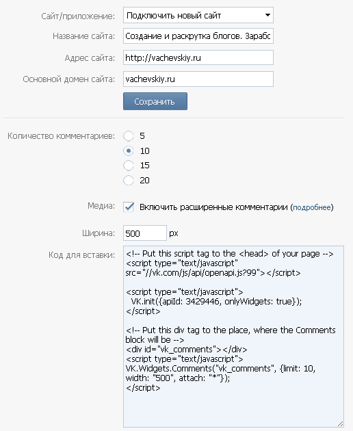 как установить виджет вконтакте на сайт